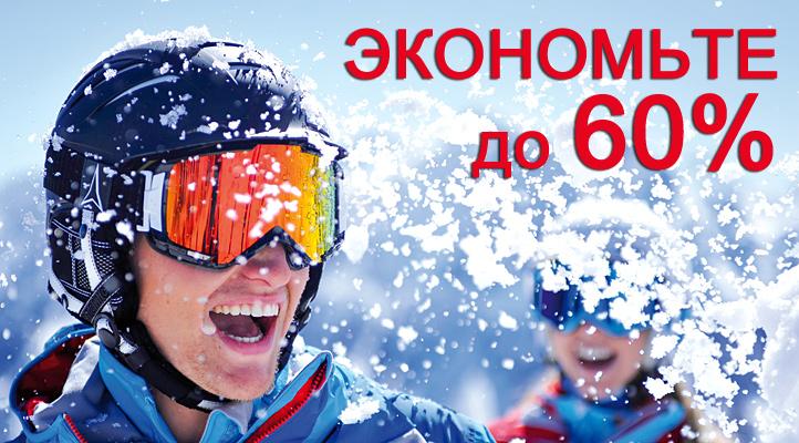Bansko Ski & Snowboard 2019/20, Lift Passes, Equipment Hire, Airport Transfers