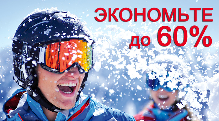 Bansko Ski & Snowboard 2019/20, Lift Passes, Equipment Hire, Airport Transfers